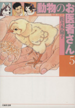 動物のお医者さん(文庫版)(5)(白泉社文庫)(大人コミック)