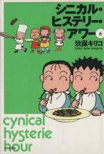 シニカル・ヒステリー・アワー(文庫版)(6)(白泉社文庫)(大人コミック)