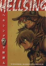 HELLSING(ヘルシング)(7)(ヤングキングC)(大人コミック)