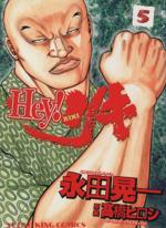 Hey!リキ(5)(ヤングキングC)(大人コミック)