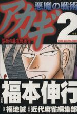 アカギ 悪魔の戦術(2)(近代麻雀C)(大人コミック)