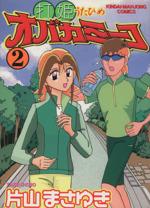 打姫オバカミーコ(2)(近代麻雀C)(大人コミック)