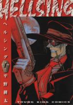 HELLSING(ヘルシング)(1)(ヤングキングC)(大人コミック)
