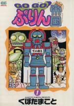 GOGO!ぷりん帝国(1)(ガンガンC)(大人コミック)
