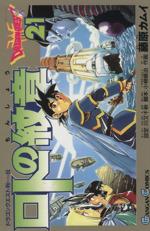 ロトの紋章 ドラゴンクエスト列伝(21)(ガンガンC)(少年コミック)