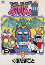 GOGO!ぷりん帝国(2)(ガンガンC)(大人コミック)