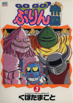 GOGO!ぷりん帝国(3)(ガンガンC)(大人コミック)