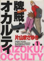 牌賊!オカルティ(1)(近代麻雀C)(大人コミック)