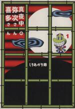 真夜中の弥次さん喜多さん(1)Mag comics