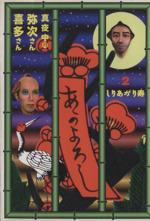 真夜中の弥次さん喜多さん(2)(Mag comics)(大人コミック)