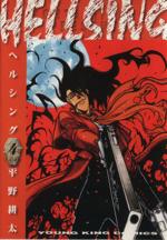 HELLSING(ヘルシング)(4)(ヤングキングC)(大人コミック)
