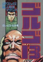 ゴルゴ13 殺人呪法マクンバ(82)(SPC)(大人コミック)