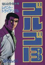 ゴルゴ13 レバント・トライアングル(84)(SPC)(大人コミック)