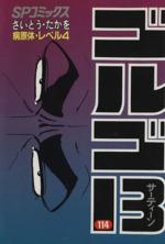 ゴルゴ13(114)(SPC)(大人コミック)
