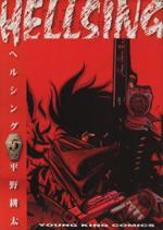 HELLSING(ヘルシング)(5)(ヤングキングC)(大人コミック)