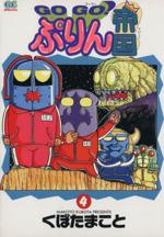 GOGO!ぷりん帝国(4)(ガンガンC)(大人コミック)