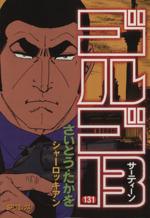 ゴルゴ13(131)(SPC)(大人コミック)