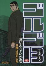 ゴルゴ13(132)(SPC)(大人コミック)