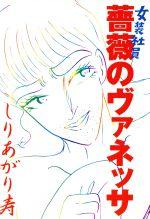 女装社員薔薇のヴァネッサ(Mag comics)(大人コミック)