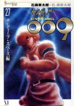 サイボーグ009(愛蔵版)(27)(Shotaro world)(大人コミック)