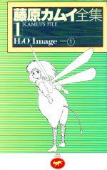 藤原カムイ全集-H2O Image(1)(大人コミック)