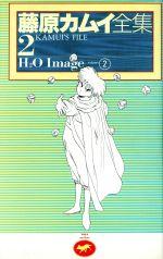 藤原カムイ全集-H2O image(2)(大人コミック)