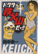 ドクター秩父山だっ!!(1)(ぶんか社C)(大人コミック)