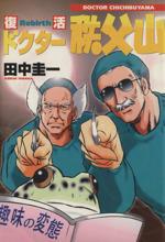 復活ドクター秩父山(ぶんか社C)(大人コミック)
