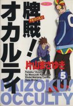 牌賊!オカルティ(5)(近代麻雀C)(大人コミック)