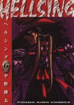 HELLSING(ヘルシング)(6)(ヤングキングC)(大人コミック)