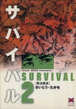 サバイバル(文庫版)(2)リイド文庫