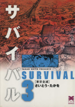 サバイバル(文庫版)(3)リイド文庫