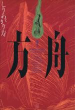 方舟(太田C)(太田C)(大人コミック)