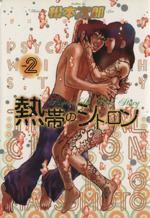 熱帯のシトロン(2)(エフC)(大人コミック)