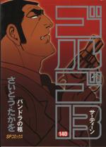 ゴルゴ13(140)(SPC)(大人コミック)