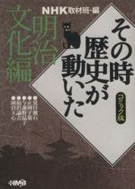 NHKその時歴史が動いたコミック版 明治文化編(文庫版)ホーム社漫画文庫