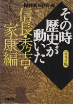 NHKその時歴史が動いたコミック版 信長・秀吉・家康編(文庫版)ホーム社漫画文庫