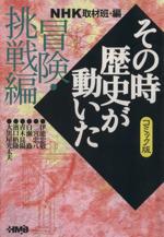 NHKその時歴史が動いたコミック版 冒険・挑戦編(文庫版)ホーム社漫画文庫