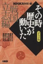 NHKその時歴史が動いたコミック版 戦国立志編(文庫版)ホーム社漫画文庫