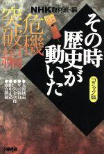 NHKその時歴史が動いたコミック版 危機突破編(文庫版)ホーム社漫画文庫