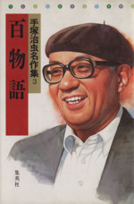 百物語(手塚治虫名作集3)(大人コミック)