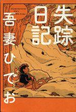 失踪日記 コミックエッセイ(CUE C)(1)(単行本)