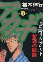アカギ(4)(近代麻雀C)(大人コミック)