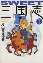 SWEET三国志(文庫版)(1)(MF文庫)(大人コミック)