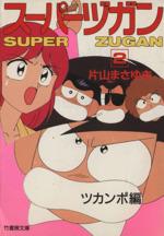 スーパーヅガン(文庫版)(2)(竹書房文庫)(大人コミック)
