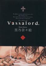 Vassalord.(1)(ブレイドC)(大人コミック)