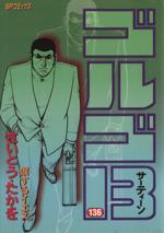 ゴルゴ13(136)(SPC)(大人コミック)