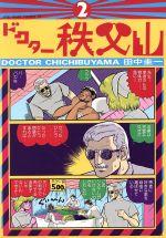 ドクター秩父山だっ!!(2)(シップフレッシュC)(大人コミック)