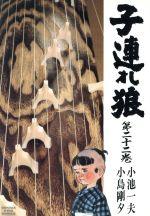 子連れ狼(22)(劇画キング)(大人コミック)