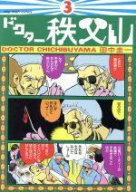 ドクター秩父山だっ!!(3)(シップフレッシュC)(大人コミック)